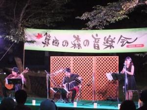 箕面の森の音楽会 ギター&バンドネオン