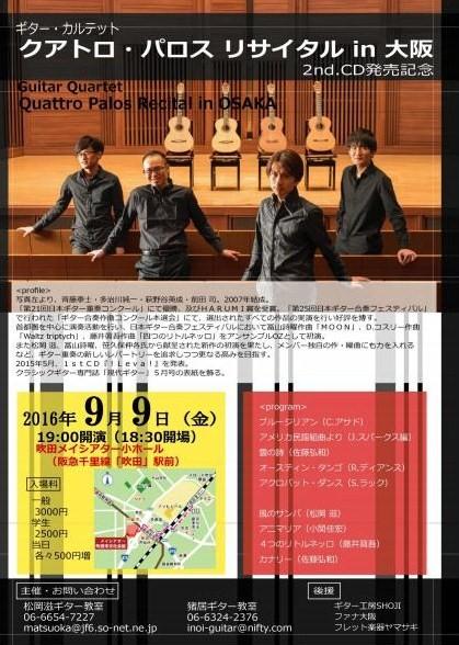 クアトロ・パロス大阪公演