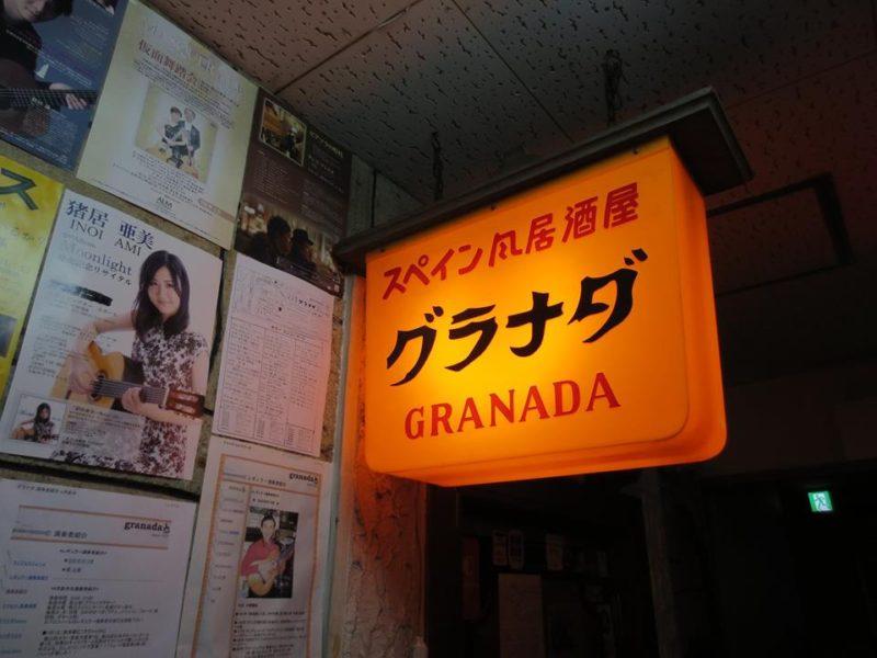 梅田 スペイン風居酒屋グラナダ