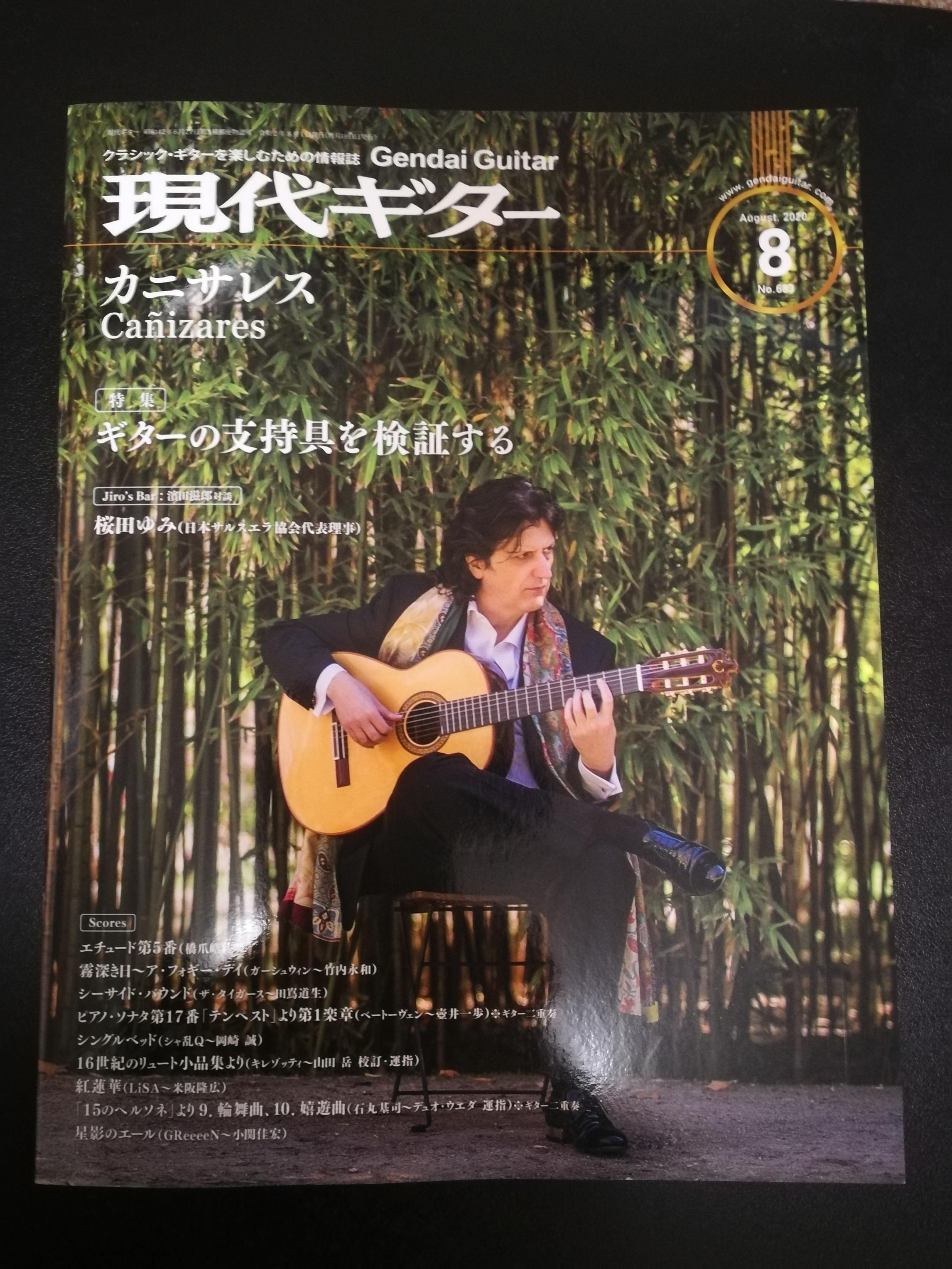 現代ギター 2020年8月 紅蓮華