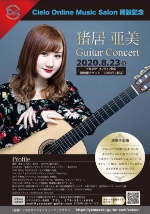 猪居亜美 オンライン・ギター・コンサート