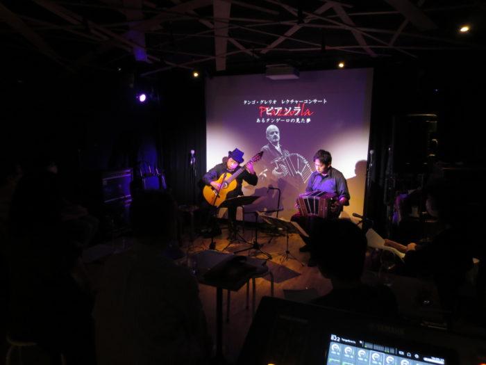 アストル・ピアソラのレクチャーコンサート バンドネオン&ギター「タンゴ・グレリオ」