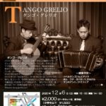 池田市民文化会館Bridge ティータイムコンサートVol.16