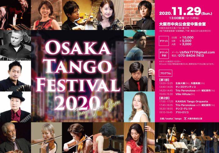 大阪タンゴ・フェスティバル2020