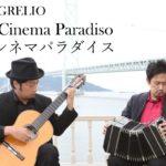 バンドネオン&ギター タンゴ・グレリオ 星野俊路 米阪隆広