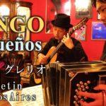 タンゴ・グレリオ×大阪カフェティン・デ・ブエノスアイレス-バンドネオン&ギター